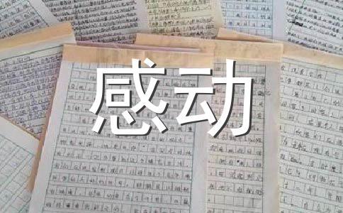 【精品】感动200字作文10篇