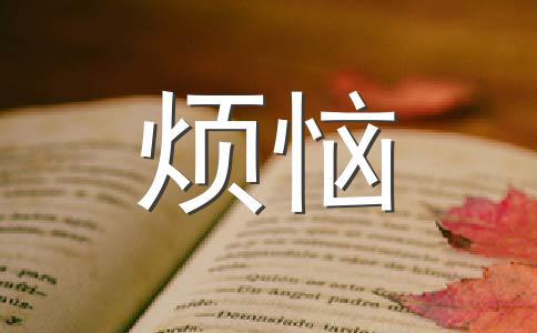 【精选】成长的400字作文(精选7篇)