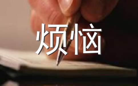 【精】成长400字作文集锦11篇