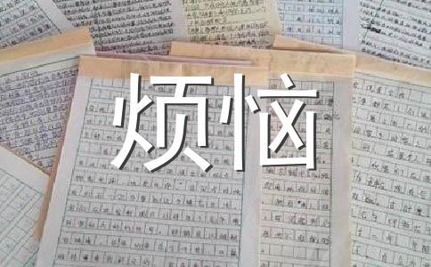 【精华】我的烦恼作文(精选五篇)