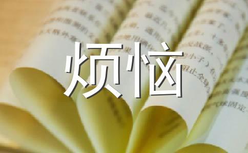 【荐】成长400字作文合集十五篇