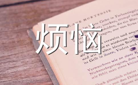 【精】成长作文(精选11篇)