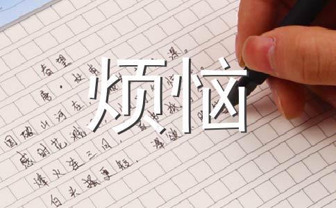 【热】我的烦恼200字作文(通用14篇)