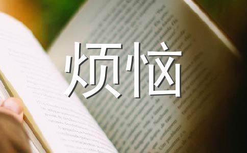 【精品】我的烦恼500字作文(精选十篇)