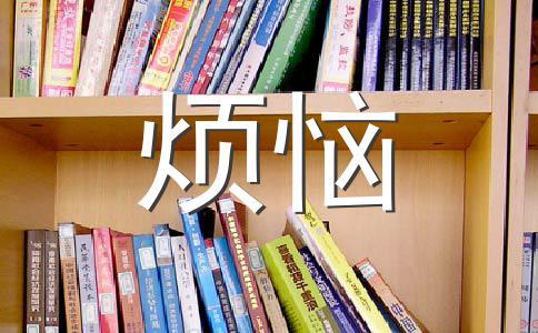【推荐】成长作文合集十一篇