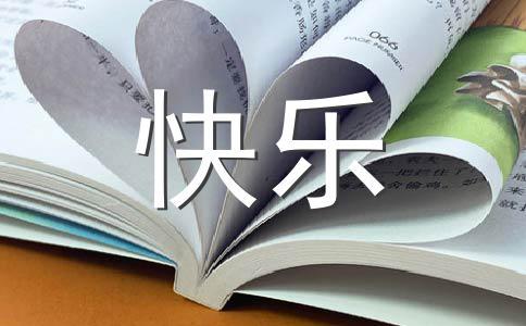 【实用】星期天400字作文集锦6篇
