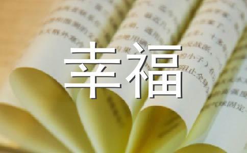 【精华】幸福800字作文十三篇