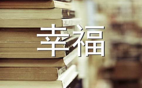 ★幸福作文集锦十一篇