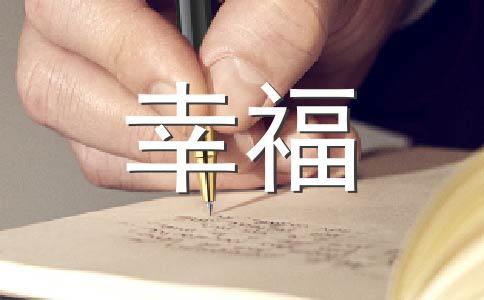 【精选】幸福作文集锦十一篇