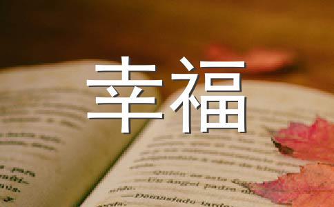 【推荐】幸福400字作文(精选六篇)
