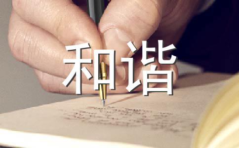 【热】和谐800字作文合集15篇