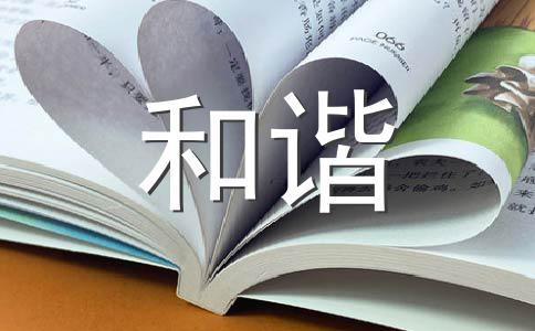 【荐】和谐800字作文(精选15篇)