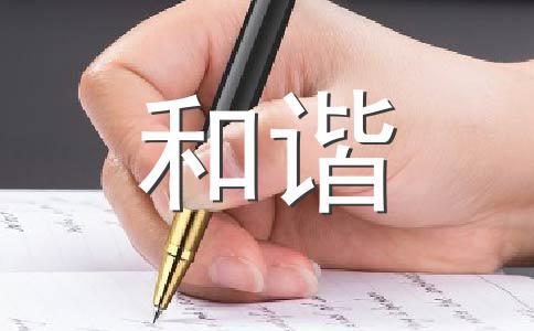 【推荐】和谐800字作文(精选6篇)