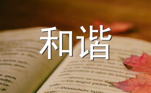 【必备】和谐200字作文(精选九篇)