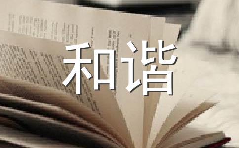 【精】和谐500字作文(精选十五篇)