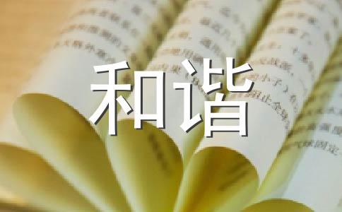 【精选】和谐作文合集十五篇