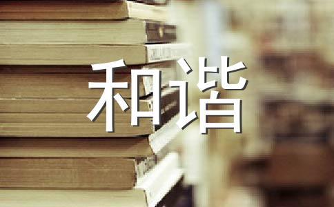 【精】和谐作文8篇