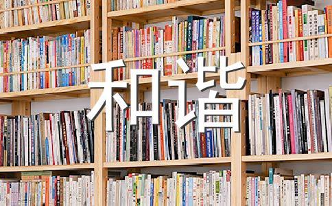 ★和谐作文集锦6篇