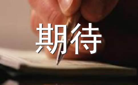 【精】青春作文(精选14篇)