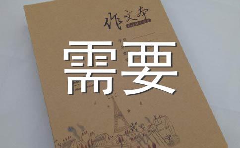 【必备】成长500字作文合集十四篇