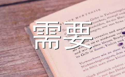 【热门】生活800字作文(通用13篇)