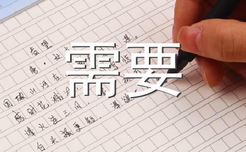 【精华】人生400字作文