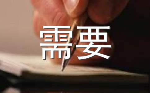 【必备】生活作文12篇