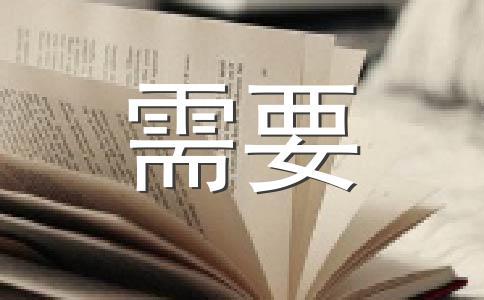 【必备】人生200字作文汇编5篇