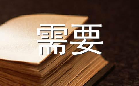 【精】勇气500字作文(精选八篇)