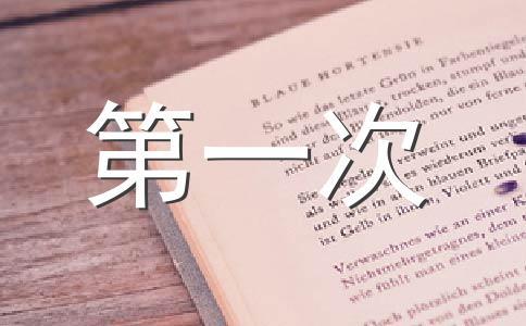 【精选】第一次作文合集八篇