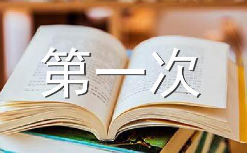第一次500字作文集锦6篇