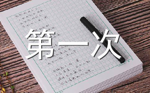 【精品】第一次做饭500字作文汇编八篇