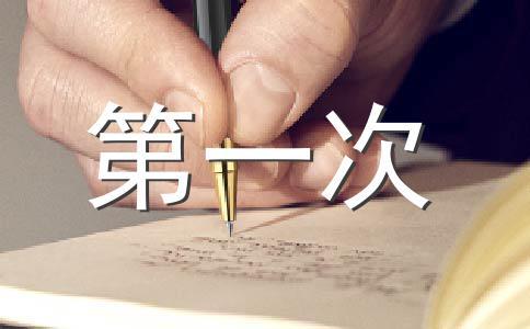 ★第一次500字作文汇编六篇