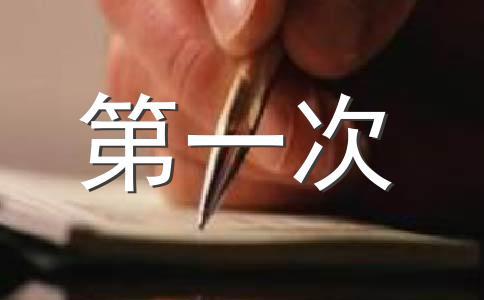 【必备】第一次500字作文集锦15篇