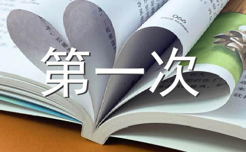 【必备】第一次作文(通用十二篇)