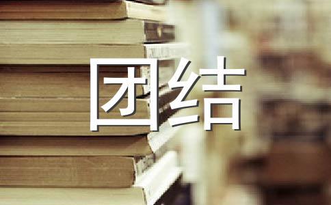 【精】团结作文集锦6篇