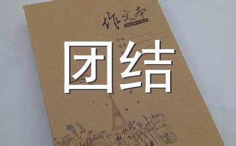 【热】团结200字作文集锦十三篇