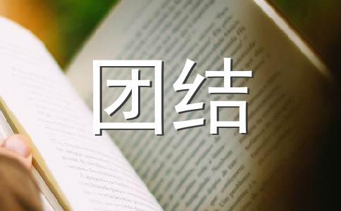 【推荐】团结作文(通用五篇)