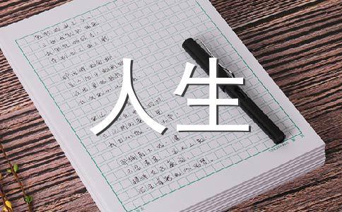 【精品】人生作文合集七篇