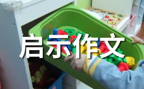 【荐】生活作文(精选十一篇)