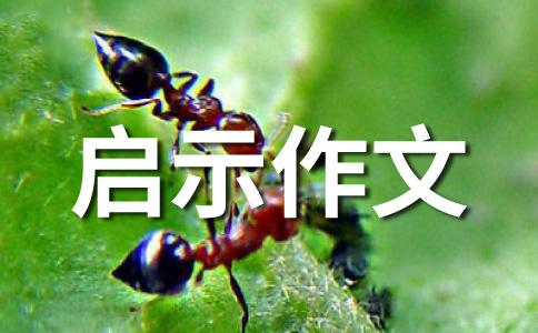 【推荐】生活作文集锦10篇