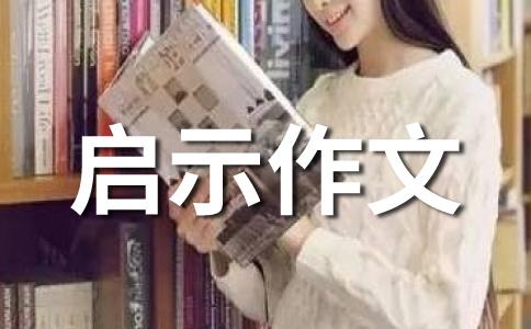 【精选】生命800字作文合集5篇
