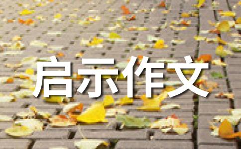 【热门】生活作文(精选五篇)