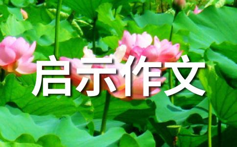 【精选】生活作文集锦10篇