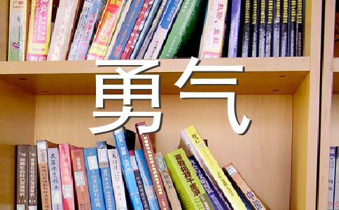 【精】勇气400字作文合集5篇