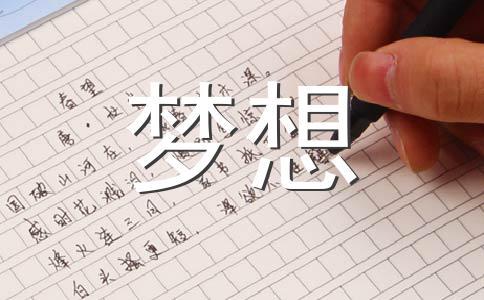 【实用】我的梦想200字作文(精选14篇)