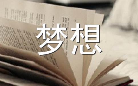 【精华】梦想作文12篇