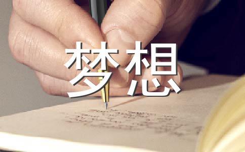梦想的200字作文