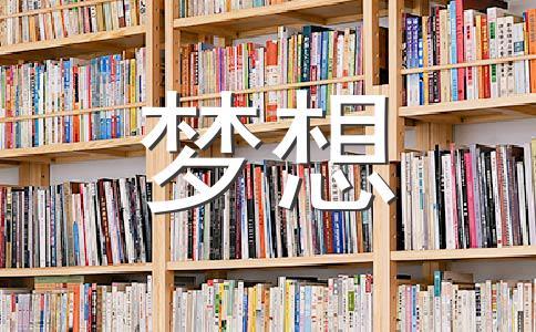 【精品】梦想的500字作文(通用9篇)