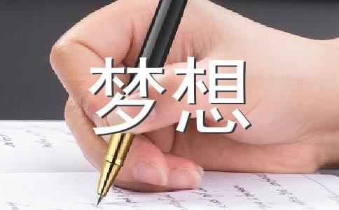 梦想的200字作文(通用八篇)